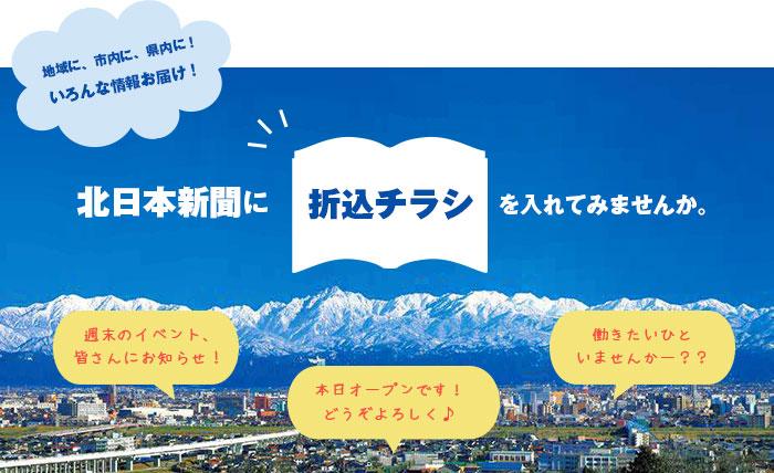 北日本新聞に折込チラシを入れてみませんか。