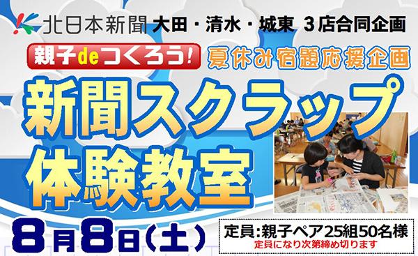 北日本新聞スクラップ教室