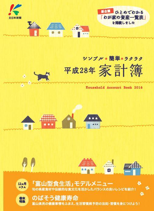 北日本新聞家計簿