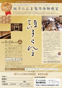 タニハタ体験教室