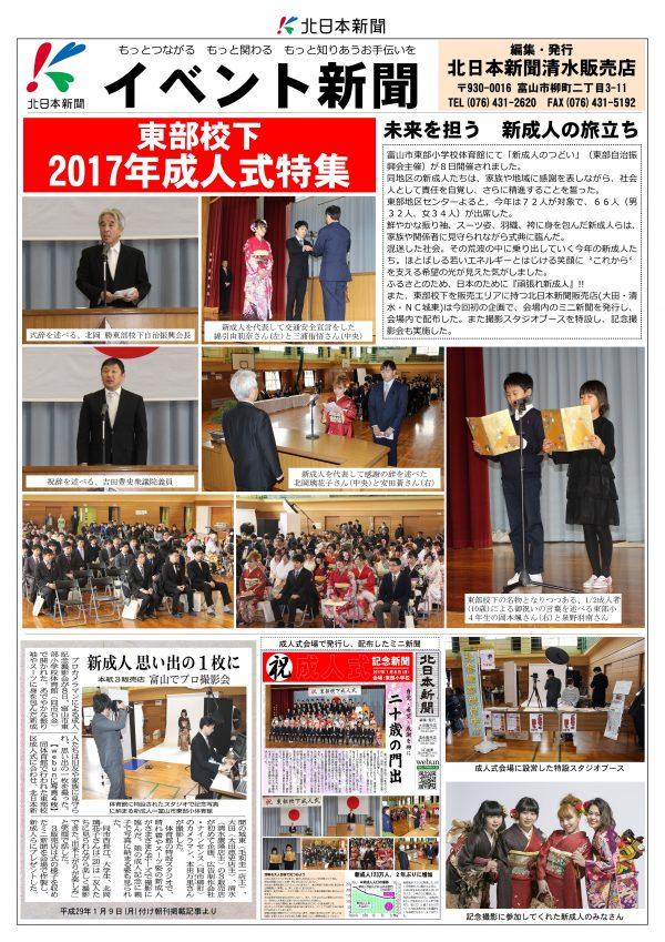 月刊城東区2017成人式 清水 (1)