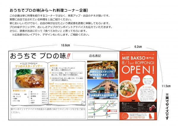 料理レシピ&広告フォーマット(ラフ)