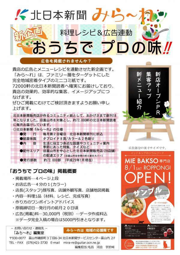 料理レシピ&広告連動企画