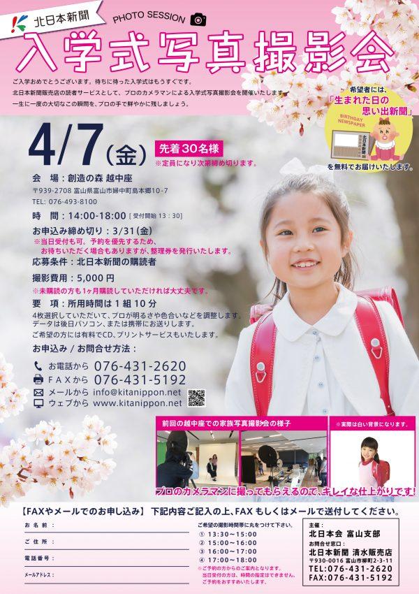 入学式写真撮影会_03