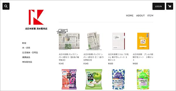 北日本新聞清水販売店オンライン